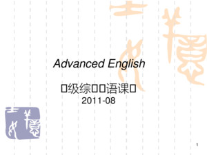 1 Advanced English 高级综合英语课程 2011-08 2 Course objectives  Training of integrated skills in English (listening, speaking, reading, writing, translation,