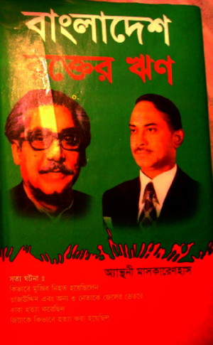 bangladesh-a-legacy-of-blood-anthony-mascarenhas-banglapdf