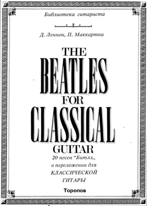 Beatles - For Classical Guitar (Arr Joe Washington) [Russian Edition]