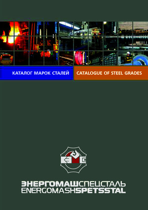 Catalogue of Steel