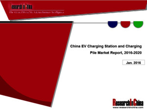 China Charging Station and Charging Pile Market Report, 2015-2016