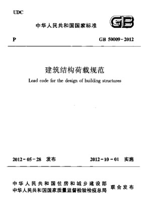 Chinese Code GB 50009-2012 - Load Code for the design of building structures pdf