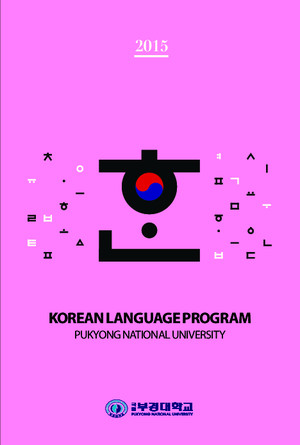 2015 Korean Language Program