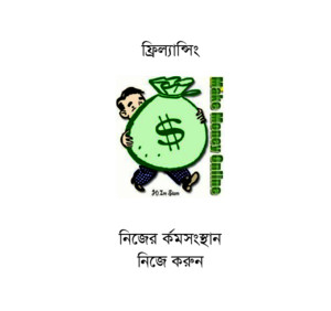 Freelancing Bangla Guide eBook