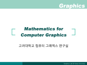 Graphics Graphics Lab Korea University cgvrkoreaackr Mathematics for Computer Graphics 고려대학교 컴퓨터 그래픽스 연구실