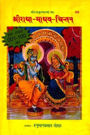 Hindi Book-Aarti-Sangrah (Complete )by Gita Press pdf