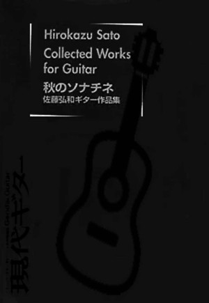 Hirokazu Sato-classical Guitar- Collected Works for Solo Guitar