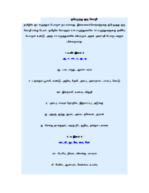 42 Single Letter words Tamil