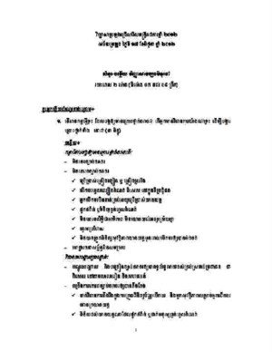 Khmer general knowledge exam