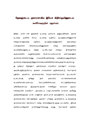 Mark Gospel in Tamil without verses and chapters !