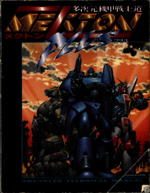 Mekton Zeta Plus Advanced Technical Manual