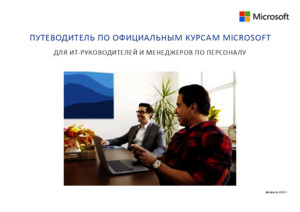 Microsoft Training Guide Feb2013