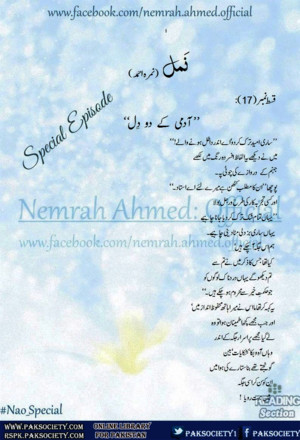 Namal Episode 15 by Nimra Ahmed-zemtimecom