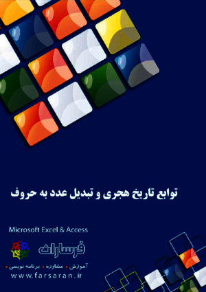 Persian Functions for Excel by Farsaran v3