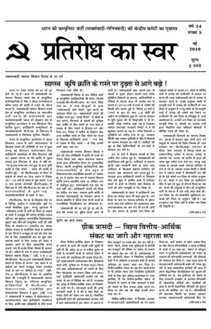 Pratirodh ka Swar, May 2015