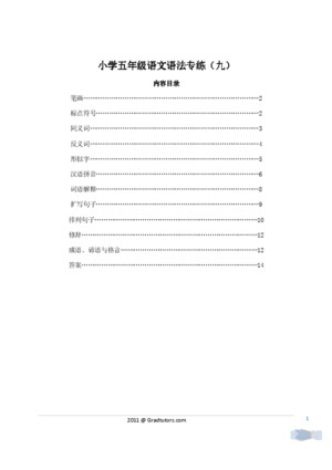 Primary 5 Chinese Language Grammar