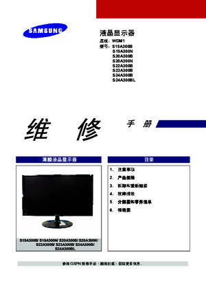 Samsung LED Monitor SA300 Service Manual
