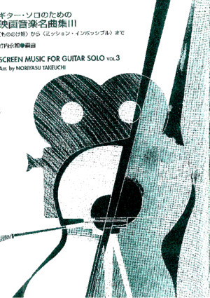 Screen Music for Guitar Solo Vol 3