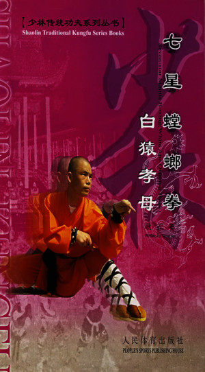 Shaolin Traditional Kungfu Series- Shaolin Mantis White Ape Presents to the Motherpdf