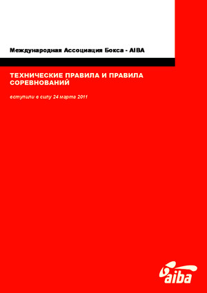 AIBA Technical & Competition Rules - Russian Version
